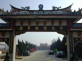 李光前将军庙
