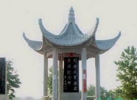 刘邓大军会合纪念碑