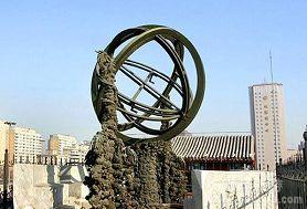 北京科技馆