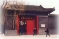 刘洪瑞宅院
