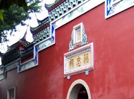 中法马江海战烈士墓