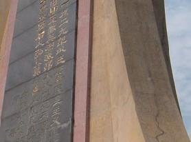 福鼎革命烈士陵园