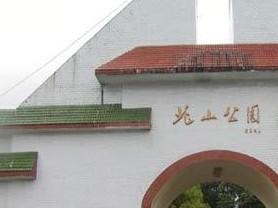 北山革命纪念园