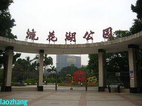 流花湖公园