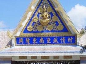 东南亚风情村