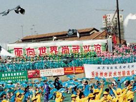 沧州武术节