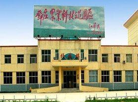 邓庄农业科技示范园
