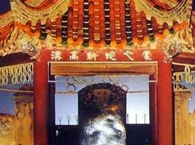 汉高祖斩蛇碑