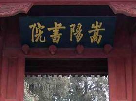 嵩山·嵩阳书院