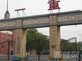 中国第一重型机械集团