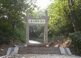 渤泥国王墓