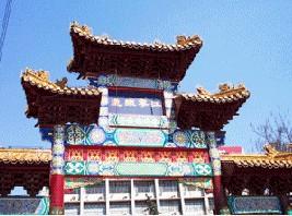 中华织锦村