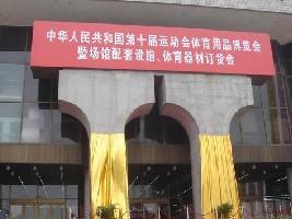 江苏展览馆