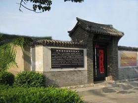 郭味蕖故居陈列馆