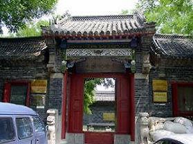 王渔洋纪念馆
