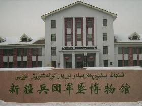 石河子军垦博物馆