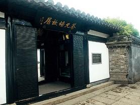 浙江蔡元培故居