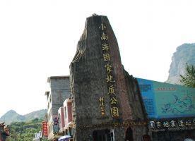 黔江小南海国家地质公园