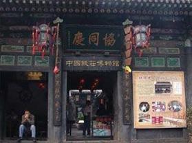 协同庆钱庄博物馆