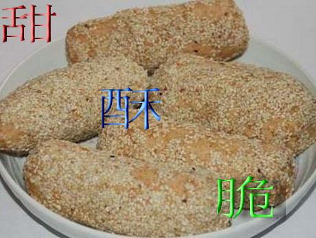 三原蓼花糖