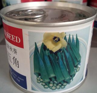 爱丽五角黄秋葵种子