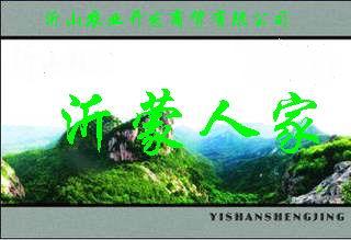 沂农绿诺—沂蒙山特产