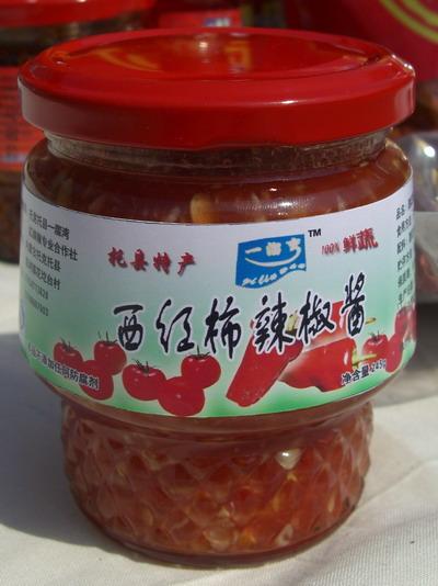 西红柿辣椒酱
