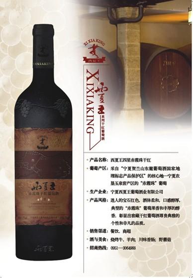 四星赤霞珠干红|葡萄酒|商务礼品|保健酒