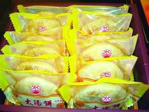 台湾太阳饼