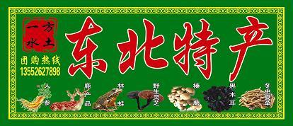 人参鹿茸林蛙油野生灵芝蘑菇木耳东北特产专卖店