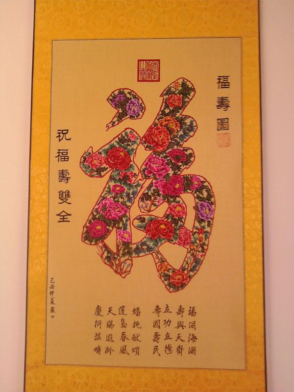 蔚县剪纸《福寿双全》周淑英大师作品,日本首相收藏!