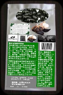 黑蒜组氨酸