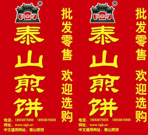 """""""岱宗坊""""泰山特产泰山煎饼"""