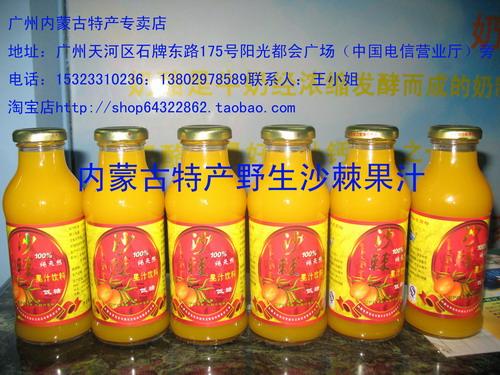 广州哪里有榛子,蓝莓果汁卖?