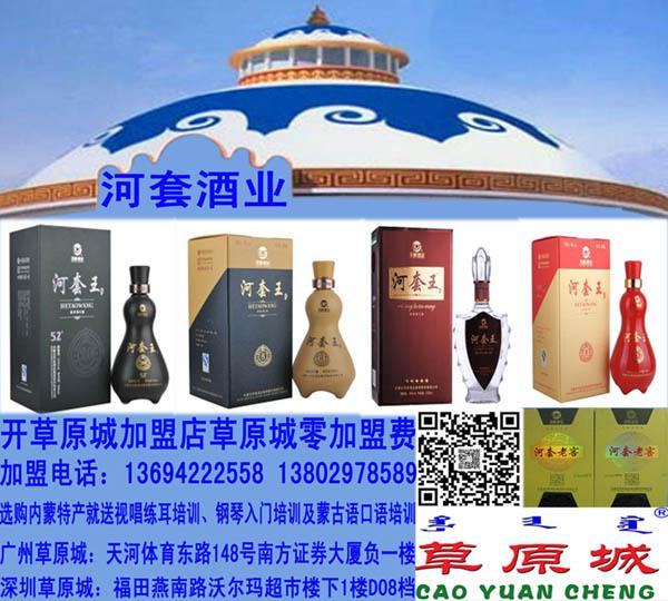河套酒业在深圳中山江门广州清远肇庆有没有河套王专卖店