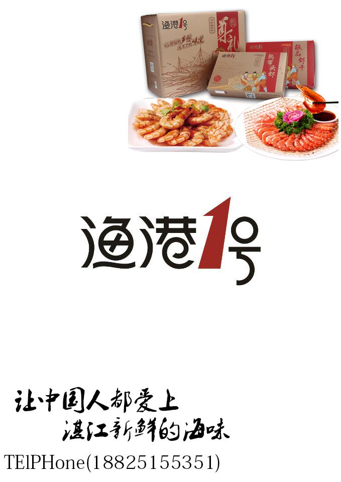 """湛江海鲜""""一夜埕""""海产品"""