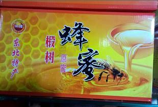 北京东北蜂蜜专卖店北京东北椴树雪蜜椴树蜂蜜专卖