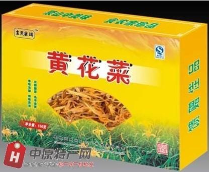 郑州特产 黄花菜