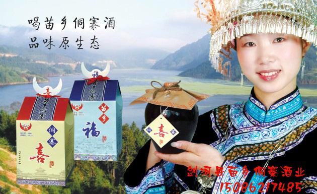 剑河苗乡侗寨酒