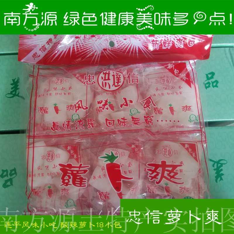 河源连平特产 忠信洪连萝卜爽 酸甜辣即食新鲜爽口萝卜 18小