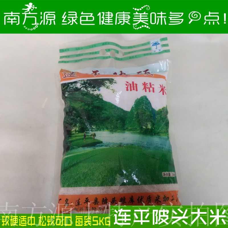 广东河源连平陂头农家油粘香米 无污染绿色客家新大米 每包5K
