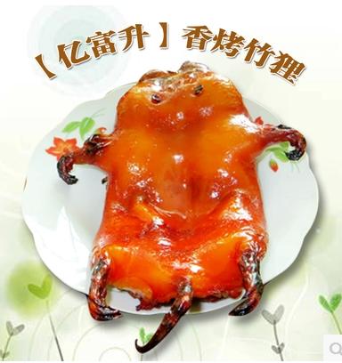 香烤·腊味·卤味竹狸