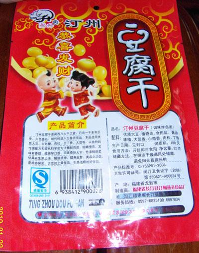 汀州豆腐干(调味炸卤类)五香味(22克)(1件/5包的价格)