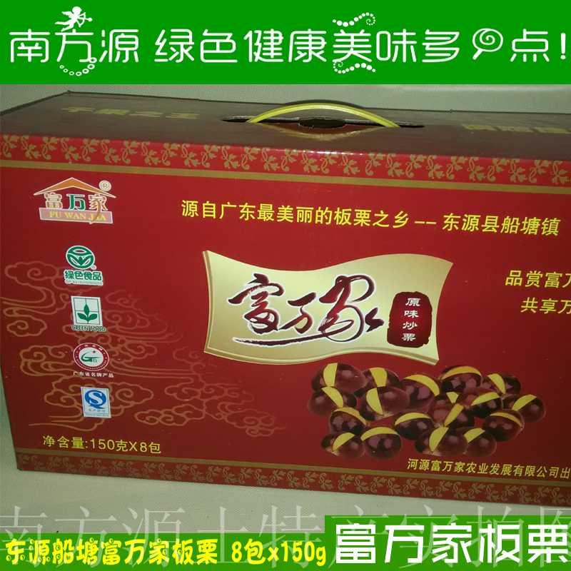 广东河源特产 东源富万家板栗 即食坚果原味食品零食品 整箱8