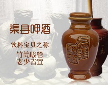 呷酒罐(四川非物质文化保护饮品)
