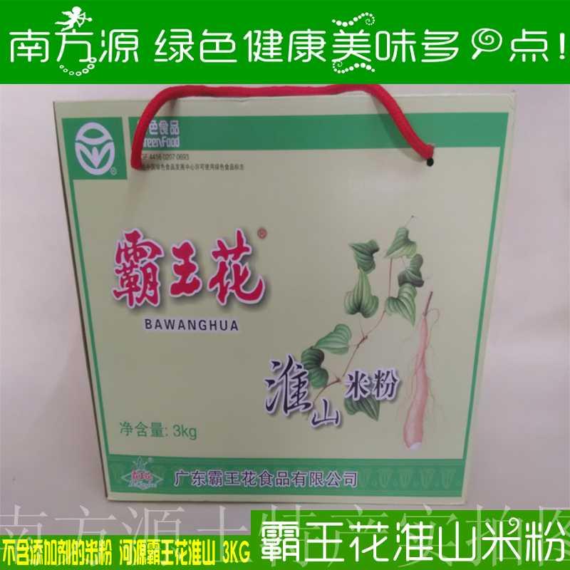 广东河源特产 霸王花淮山米粉 营养无添加剂米粉 每箱3KG装
