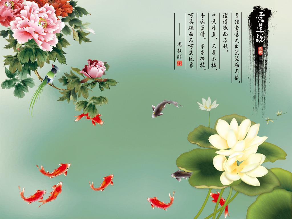花开富贵叶子鱼