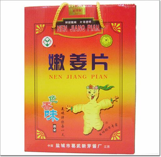 葛武嫩姜片