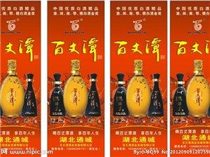 百丈潭窑酒