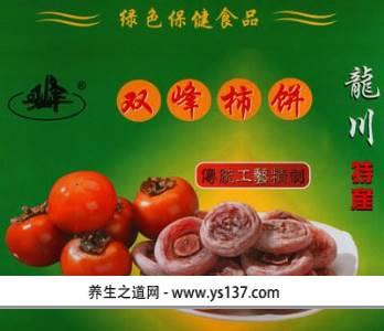 黄石双峰柿饼
